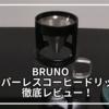 BRUNOのペーパーレスコーヒードリッパーをレビュー!使って分かった特徴やメリット