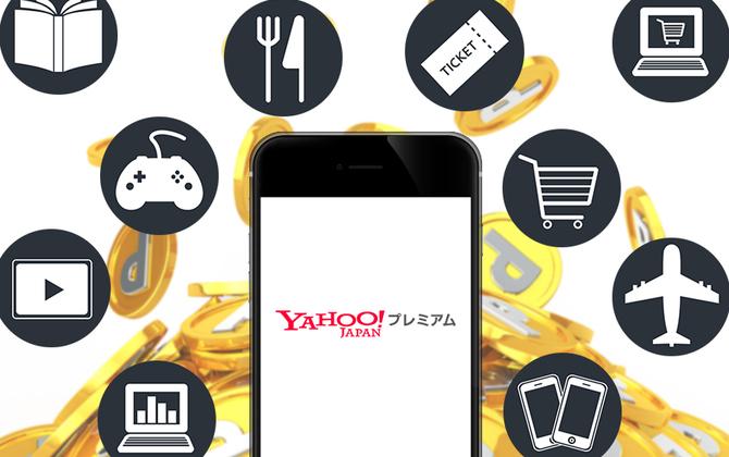 Yahoo!プレミアムを理解するものは、Yahoo!プレミアムを制す?「Yahoo!プレミアム」使い倒しマニュアル