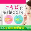 「リプロスキン」ニキビ後の化粧水