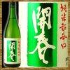 【春の日本酒】「開春(かいしゅん)」をお花見に。 - 島根県若林酒造有限会社