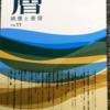 「層 映像と表現」vol.11「RPG研究の現在と、伏見健二の「初期の仕事」(アーリー・ワーク)」が機関リポジトリで公開