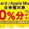ミニストップでiTunesカード10%増量キャンペーン開催中 (2017年1月2日まで)