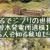 夏〜秋だけ姿を現す「曽木発電所遺構」がジブリの世界!鹿児島伊佐市の秘境に行ってみた