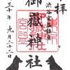 宮益御嶽神社(東京・渋谷)の御朱印