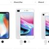 【速報】iPhone8/8Plus iPhone X発表まとめ!!