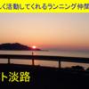 【ふれパト淡路】 9月は南あわじ市広田地区を走ります♪
