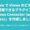 Bubble で Vimeo のビデオを管理できるプラグイン「Vimeo Connector (access token)」を作成しました!