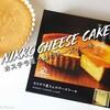 チーズが濃厚な『カステラ屋さんのチーズケーキ』 / 日光カステラ本舗 @日光