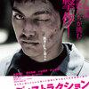9月3日(土)~9月9日(金)までの期間限定上映!「ディストラクション・ベイビーズ」@シネマルナティック