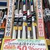 知立店発 黒鯛ファン必見! BJスナイパー 超お買い得!!