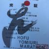 防府読売マラソンレポ③〜26キロからゴールまで〜