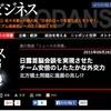 日露首脳会談に期待すること:日本のエネルギー安全保障