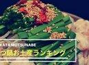 【博多もつ鍋のお土産】人気のある名店の味おすすめ8選ランキング