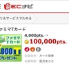 「ECナビ」でファミマTカード発行で1万円相当のポイント大放出中
