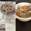 【ローソン】ドライフルーツとナッツのカッサータ!シチューは糖質制限中食べられる??