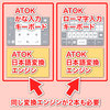 ATOK for iOSのこの点をなぜ誰も指摘しない?
