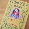 柚木麻子「マジカルグランマ」のあらすじと感想
