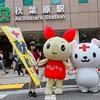 akiba:F献血ルーム 10周年記念イベント