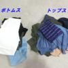 「まだ着られる服」を思いきって断捨離する理由とは?春服の断捨離を実践(ボトムス編)【1日30分片付け】