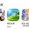 「陰陽師」が売上ランキング1位、「崩壊3rd」「Fate/Grand Order」も上位に 中国は二次元ゲームブームに?【抄訳】