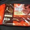 くちどけにこだわった プチチョコパイ ケンズカフェ東京監修 ガトーショコラ!ファミマ限定のチョコ菓子