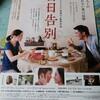 【台湾映画  百日告別 を観た】 〈映画〉
