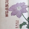 近代絶唱詩集 神保光太郎・中島健蔵編
