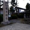 福井神社と松平春嶽像@龍馬をゆく2014