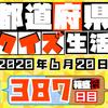 【都道府県クイズ生活】第387回(問題&解説)2020年6月20日