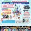 【予告】ポケットモンスターブラック2・ホワイト2 登場人物グッズ(2012年6月23日(土)発売)