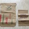 広島市の可燃ゴミ