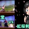 長い間ブログを放置してすみません。動画『羅威堂vs紅桜剣舞会』