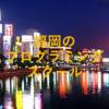 【徹底比較】福岡のおすすめプログラミングスクール・教室6選!