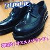 【DHOLIC】安い・オシャレ・高品質!韓国発!オススメプチプラブランド!【ファッション】