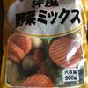 野菜が高値ならば…業務スーパーの「冷凍 洋風野菜ミックス500g148円」で野菜たっぷりトマトスープで野菜不足解消!