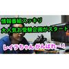 情報番組スッキリの大人気お受験企画第2弾が始まったよー!レイラちゃんがんばれー! in 神戸・三宮・元町 VLOG#53