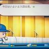 スローライフでセカンドライフなマイライフ0話(説明、春季キャンプ) (マイライフ)