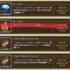 ロマサガRS 〜リマスター記念キャンペーン39〜