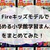 Fire キッズモデルで読める 小学館の学習まんが はじめての日本の歴史と少年少女 人物日本の歴史 をまとめたよ!