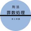 罪数処理の考え方・書き方をわかりやすく解説【まとめノート大公開】