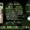 【金曜日の有名銘柄】泉川 純米吟醸【FUKA🍶YO-I】