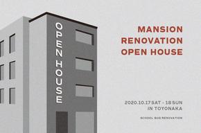 大阪・豊中市 中古マンションリノベーション完成見学会イベント