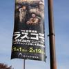 世界遺産 ラスコー展に行ってきました