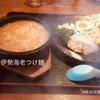 伊勢海老つけ麺〜🦐