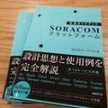 公式ガイドブック『SORACOMプラットフォーム』が出ました!