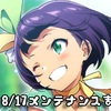 【ナナシス】8/17メンテナンスまとめ!レナの新EPが追加されるぞ!