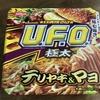 [ま]日清焼きそば U.F.O.大盛極太 テリヤキ&マヨのジャンク感たるや...美味しい @kun_maa