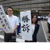 大阪高校無償化裁判、朝鮮学校側が勝訴