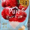 【ジュレピュレ 塩黒葉ライチ】夏にぴったり‼︎ 美味しく塩分補給‼︎