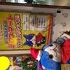 妖怪ウォッチ クリスマス 復活イベント開始。 ヨロズマートに行ってきました=甲子園(*ノωノ)闇エンマを見にw